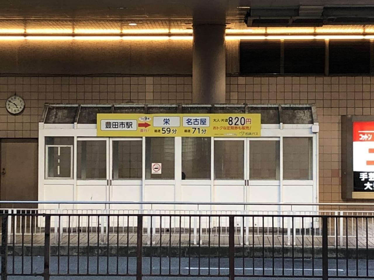 名鉄近距離バスのバス停