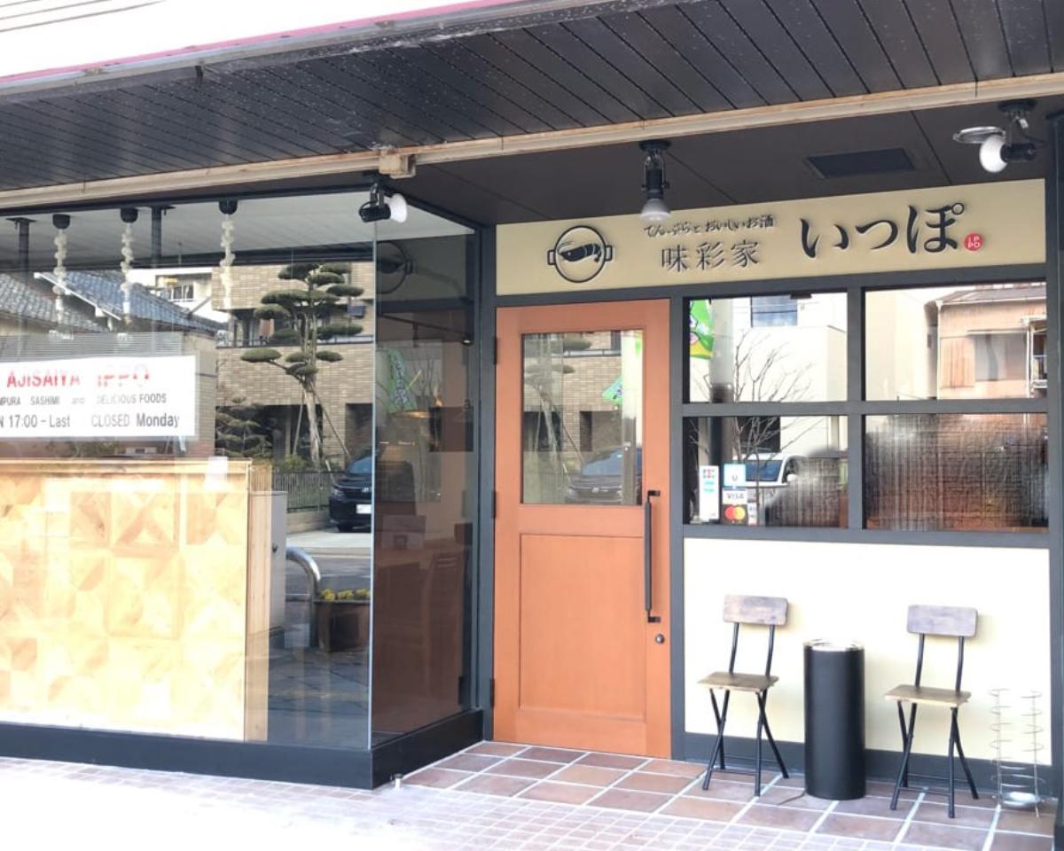 2020年2月22日にオープンした天ぷらバル味彩家いっぽ