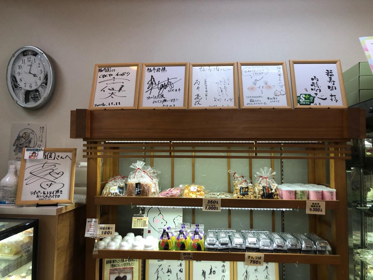 和合町にある福寿園の店内