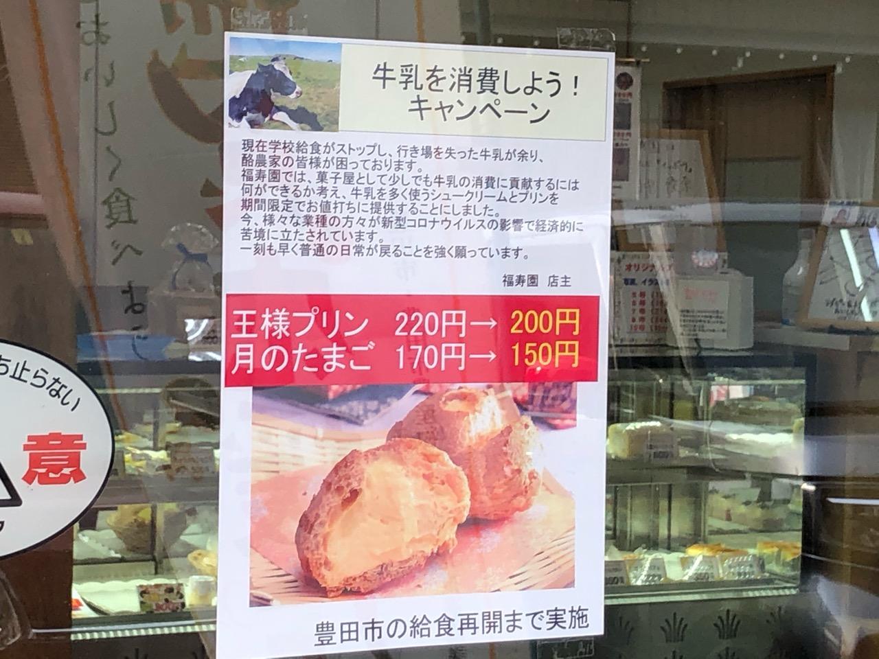 福寿園の牛乳消費キャンペーン