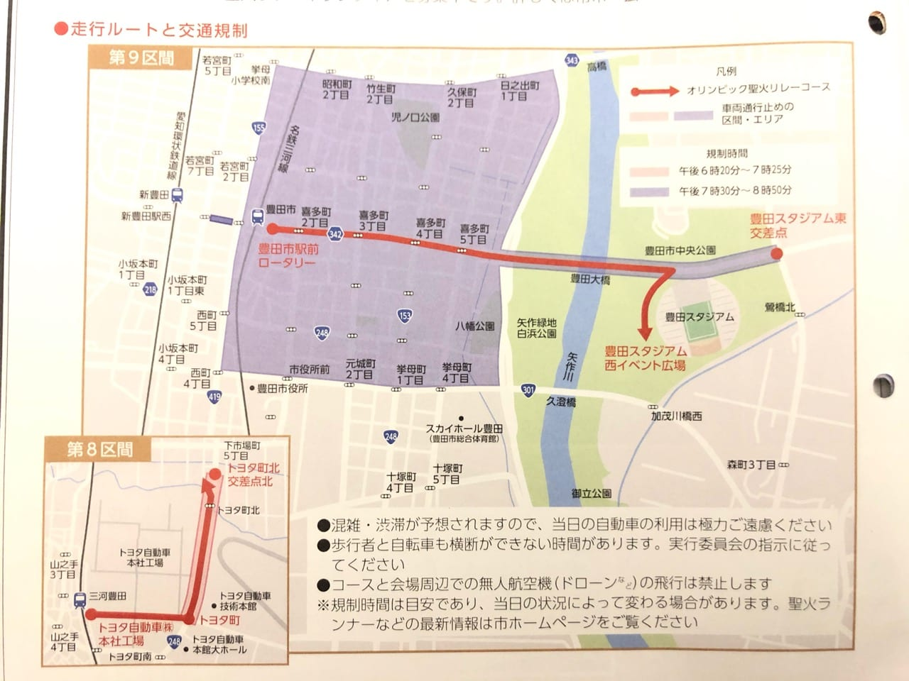 東京2020オリンピック 豊田市の聖火リレールート