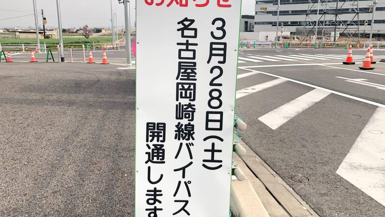3月28日に開通する名古屋岡崎バイパス