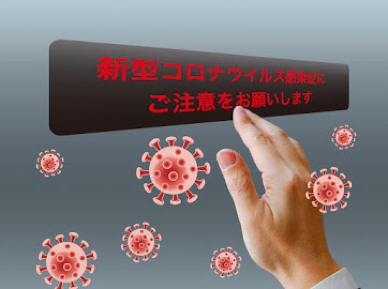 新型コロナウイルスにご注意を