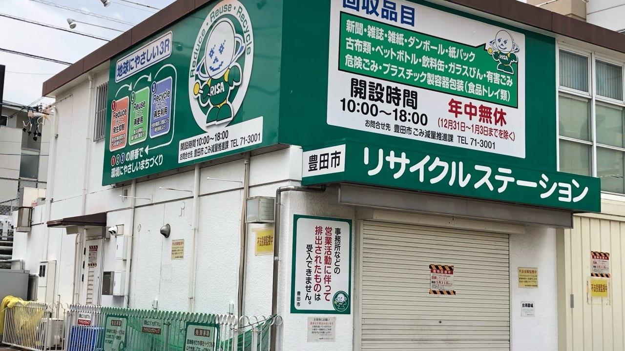 豊田市のリサイクルステーション