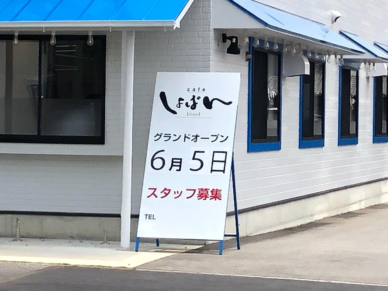 カフェしょぱん豊田店オープン日
