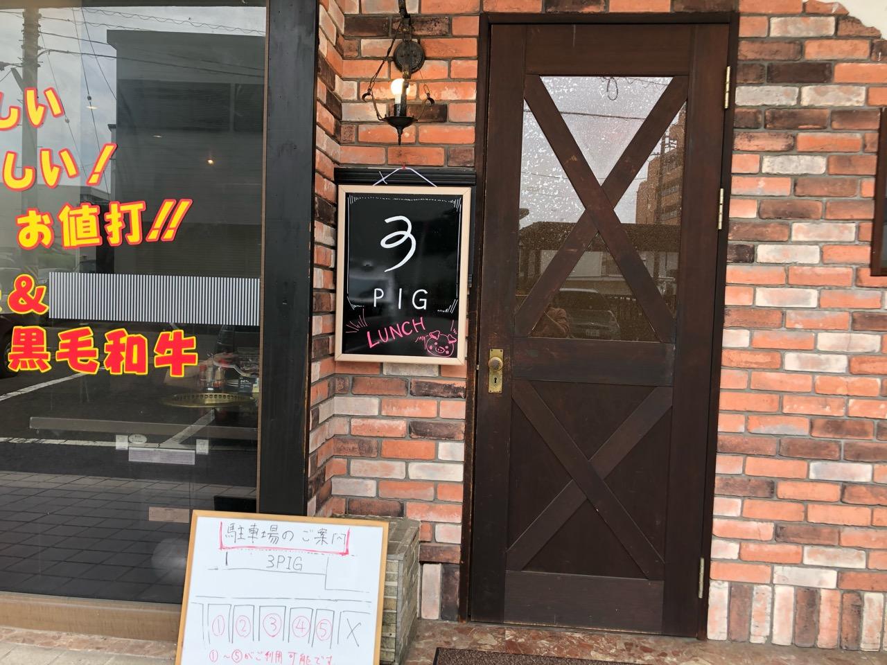 2020年5月7日にオープンした3ピッグ豊田店