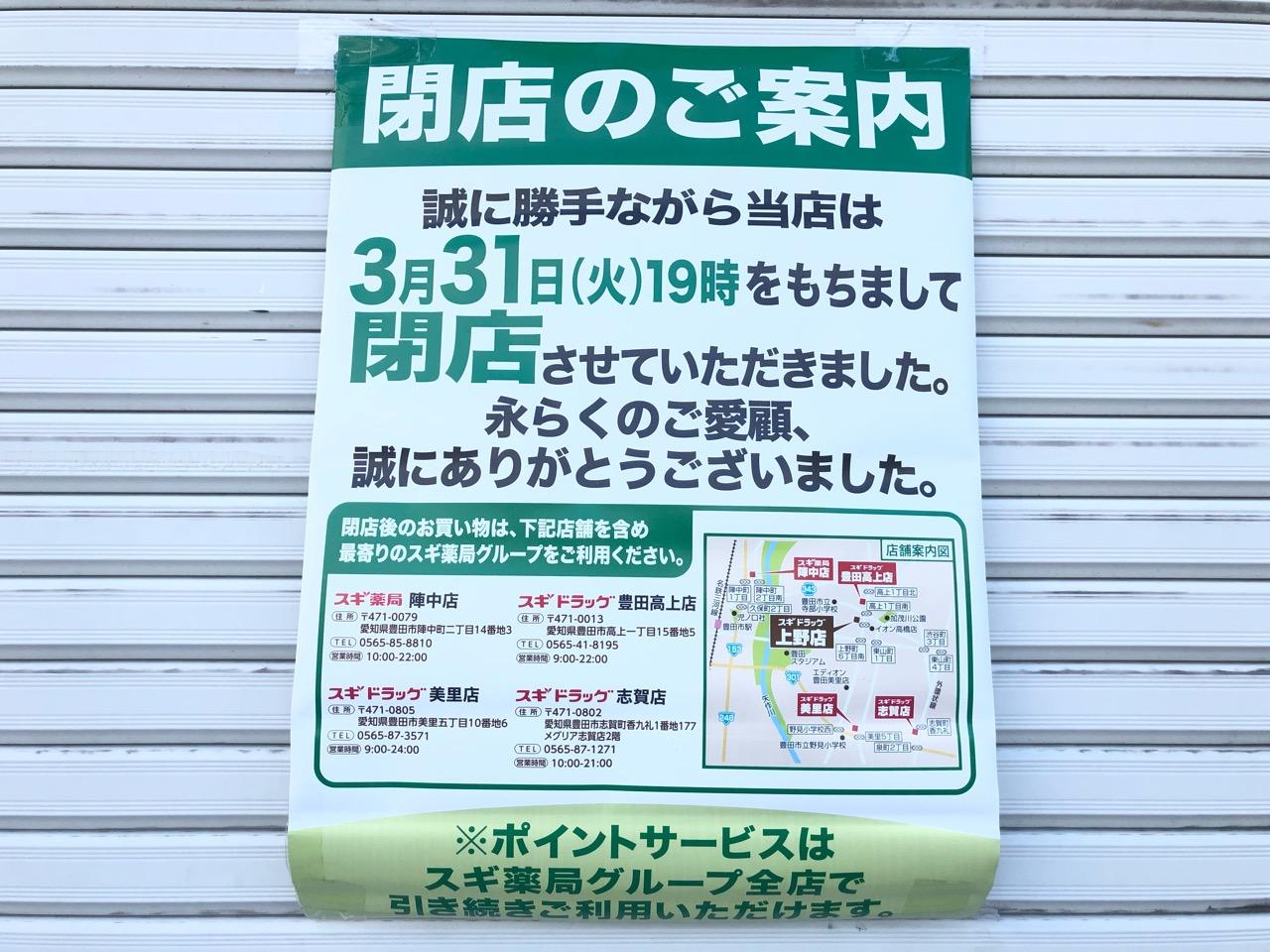 3月31日に閉店したスギ薬局豊田上野店
