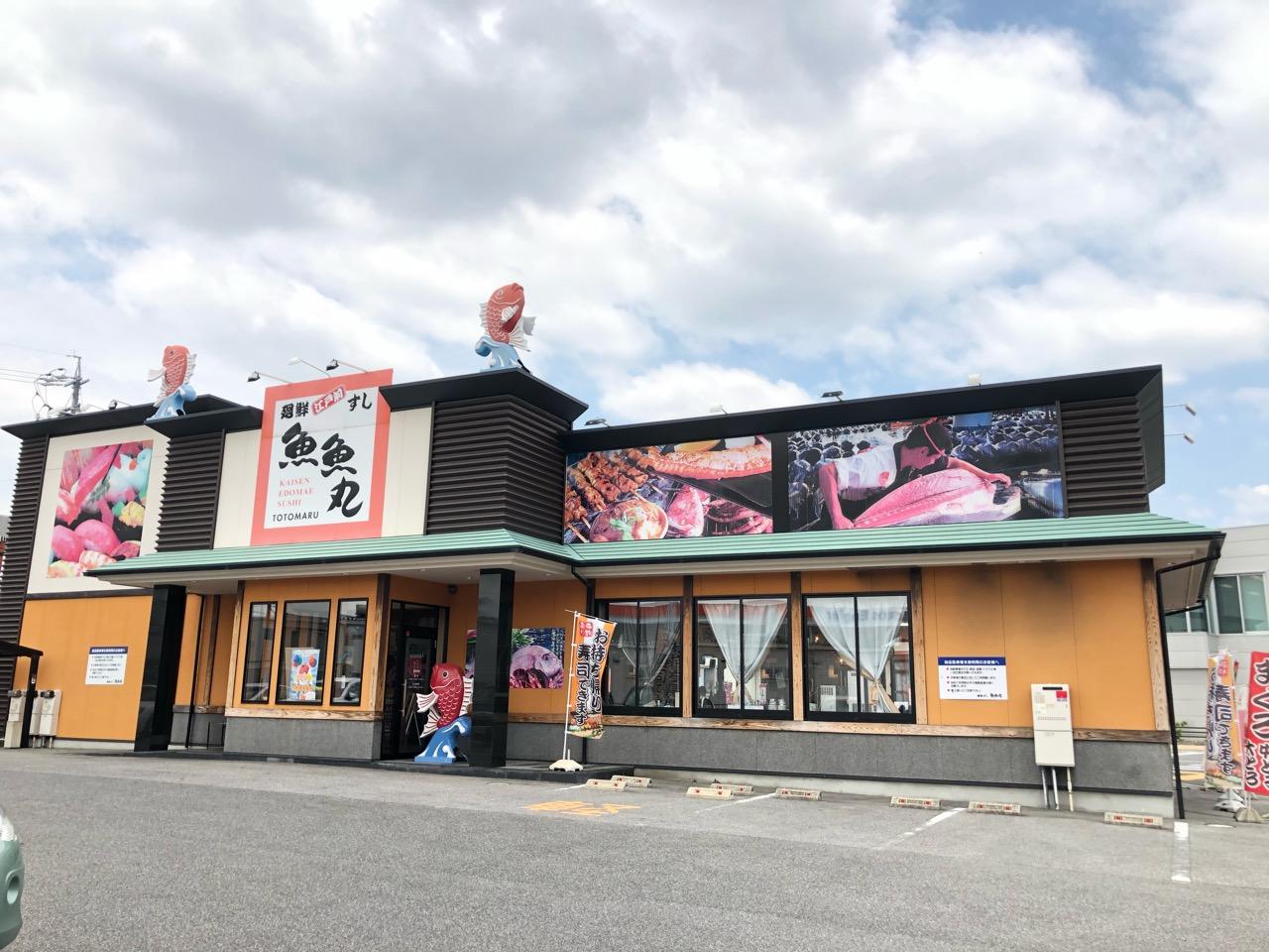 魚魚丸土塚店