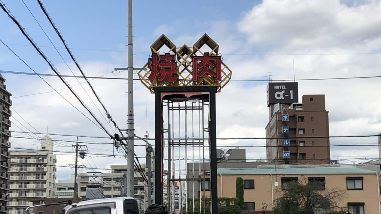 カルビ大将豊田店