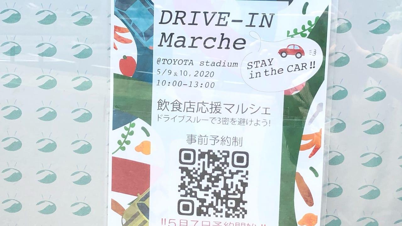 豊田スタジアムで開催されるドライブインマルシェ