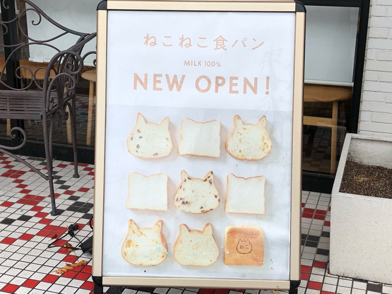 ねこねこ 食パン 豊田 市