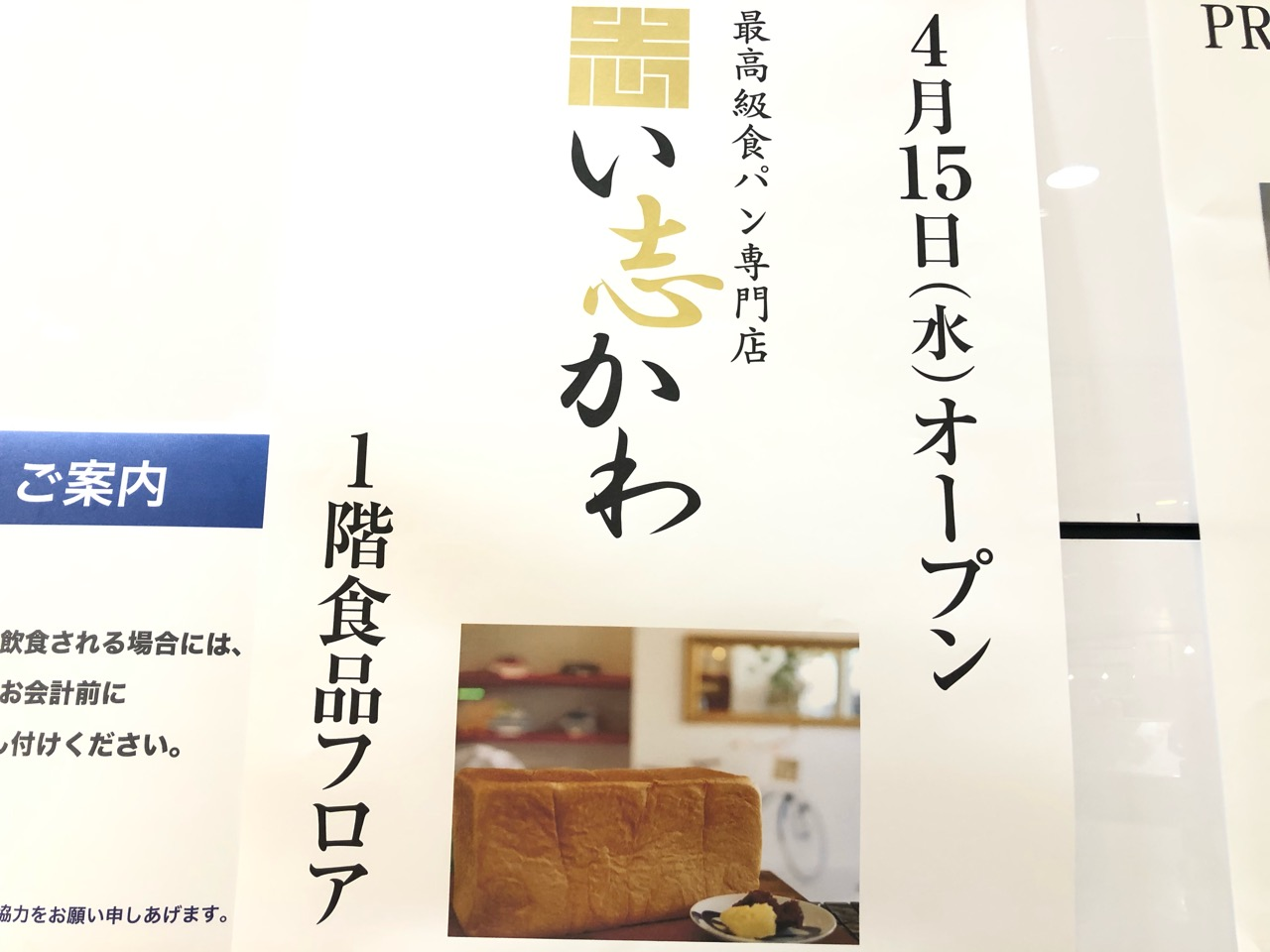 松坂屋豊田店のい志かわ