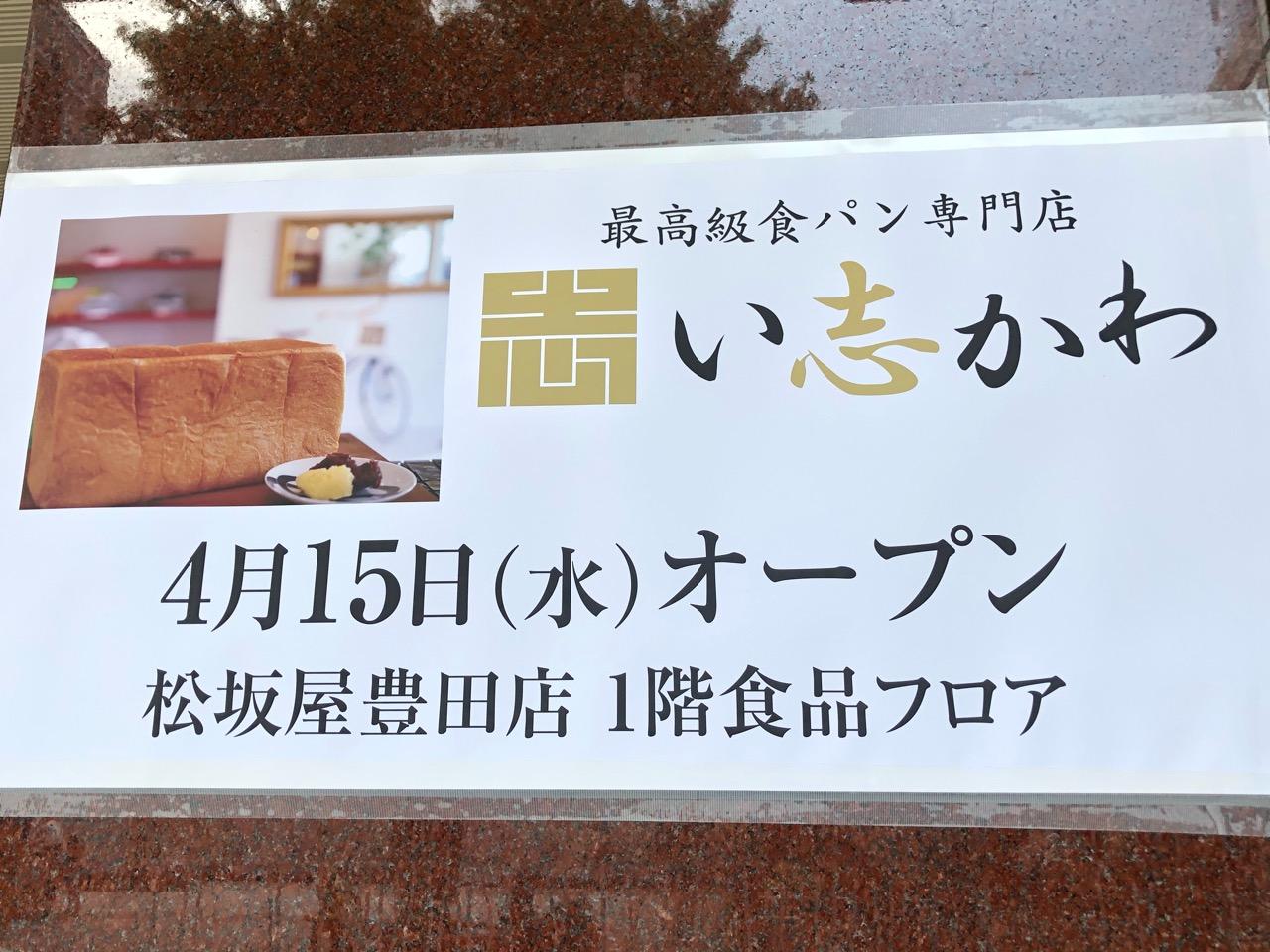 松坂屋豊田店にオープンしたい志かわ