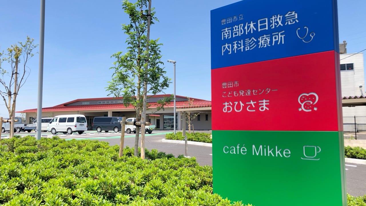 豊田市立南部休日診療所など複合施設