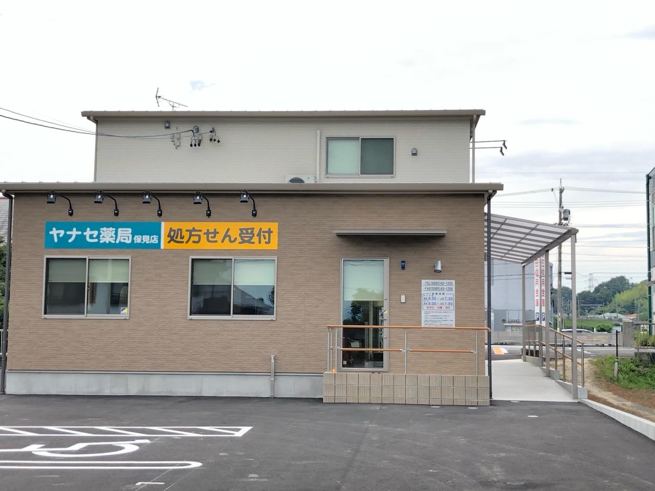 ヤナセ薬局