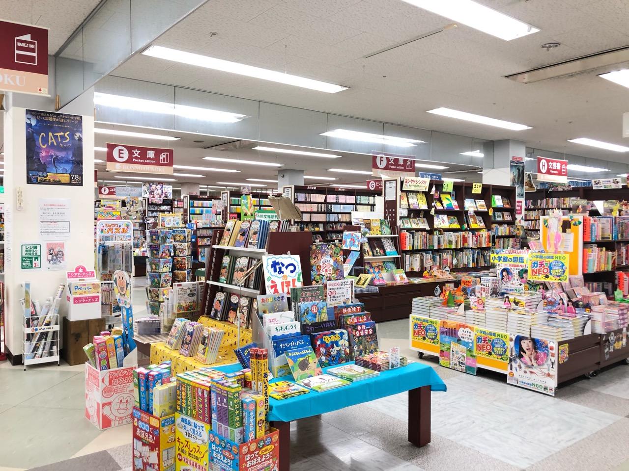 本の王国豊田吉原閉店