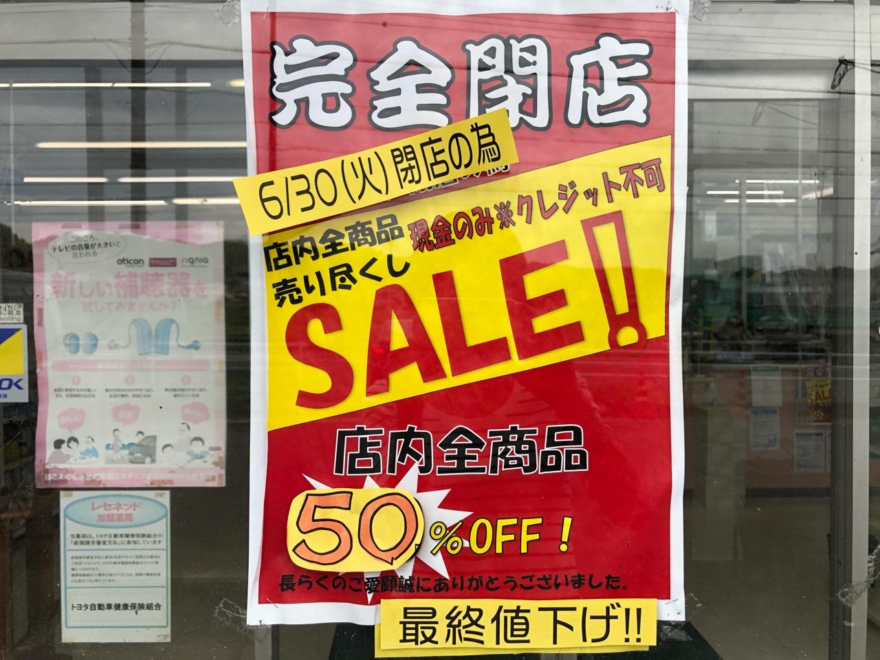 ヘルスバンク東保見閉店セール