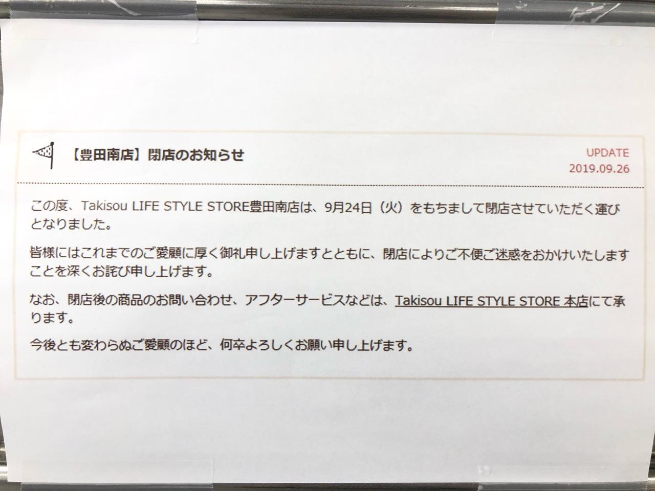 タキソウ豊田吉原閉店