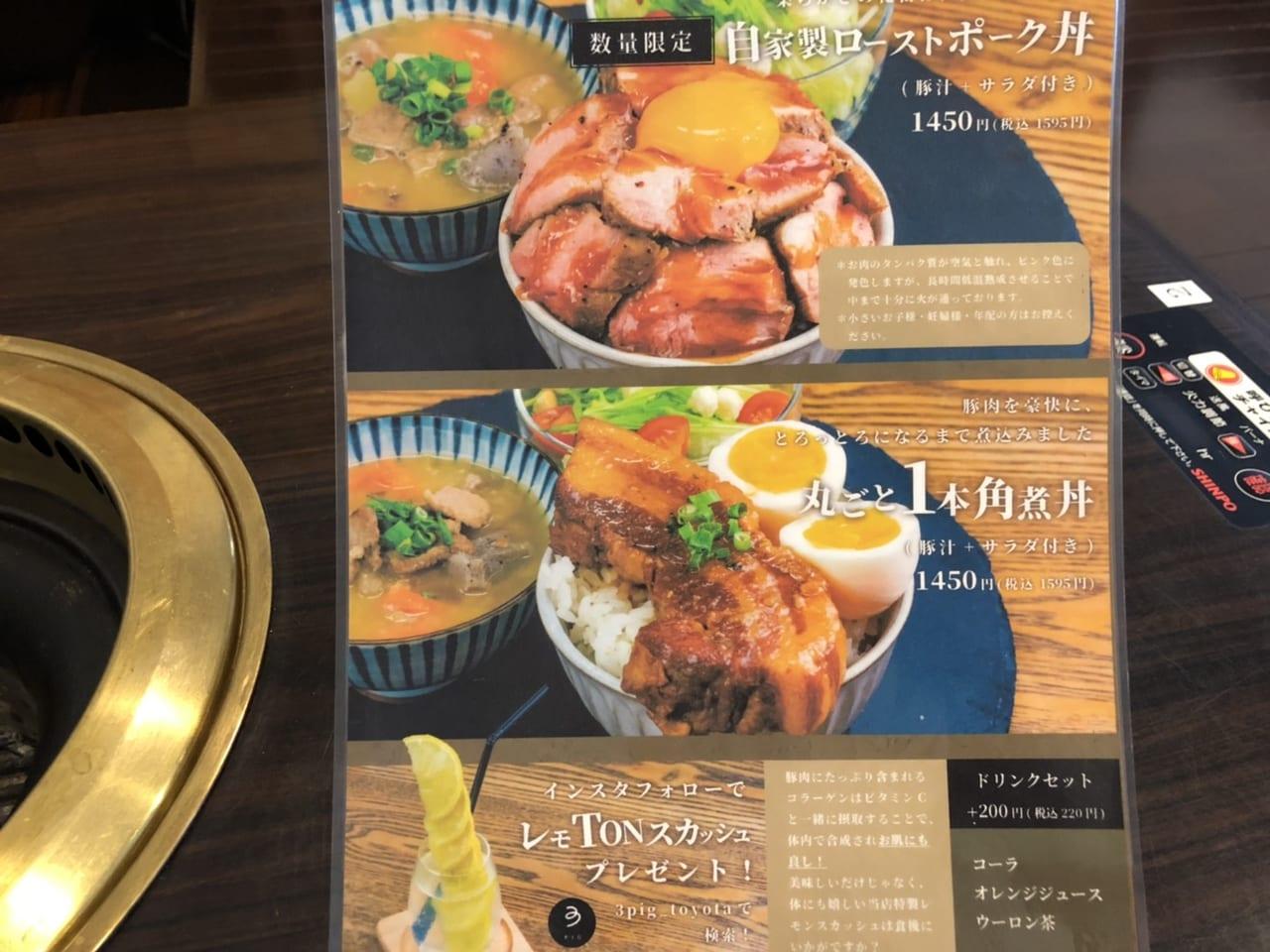 3ピッグ豊田店メニュー