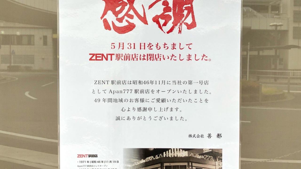 ゼント豊田市駅前閉店