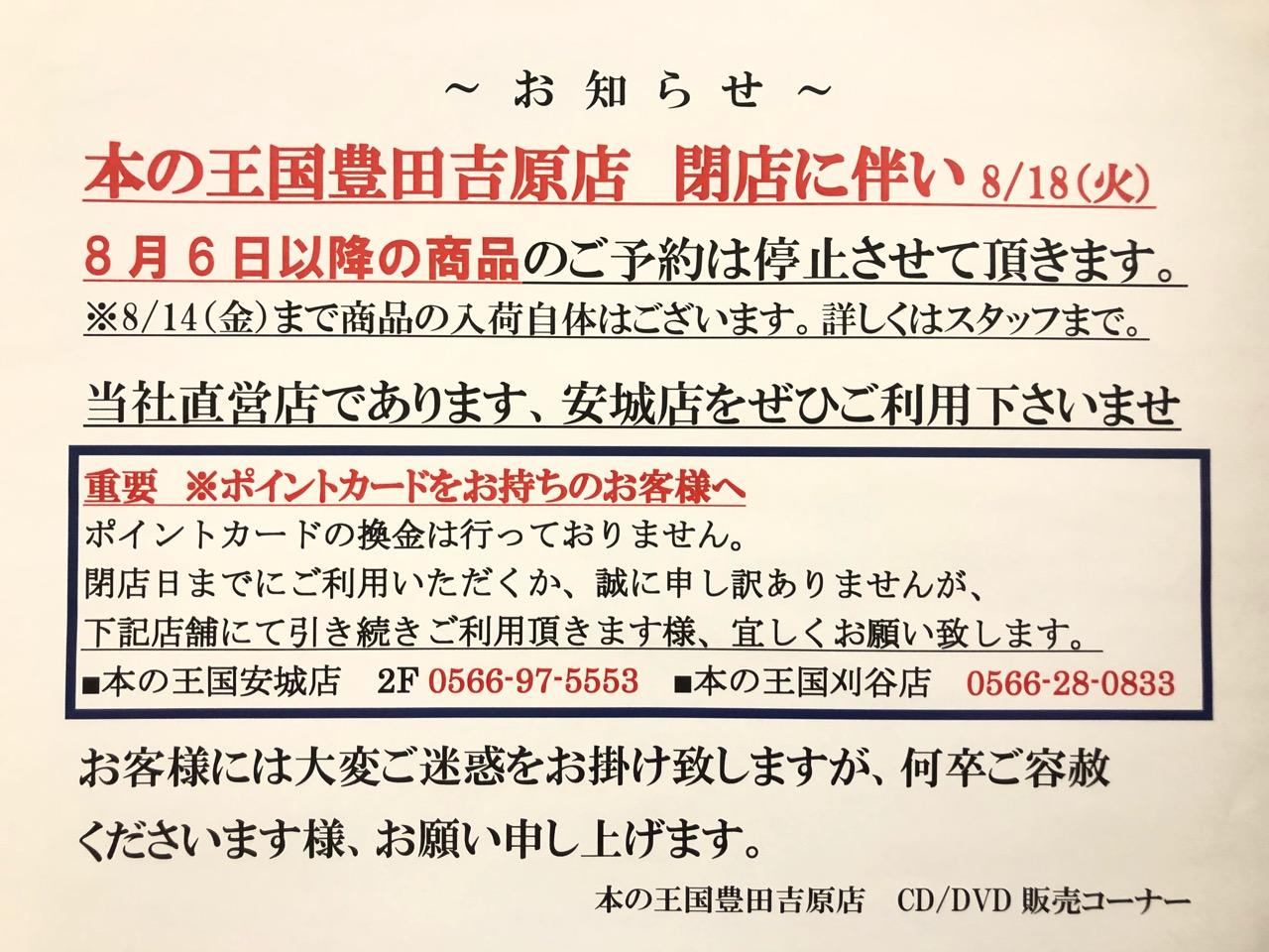 本の王国豊田吉原店予約中止
