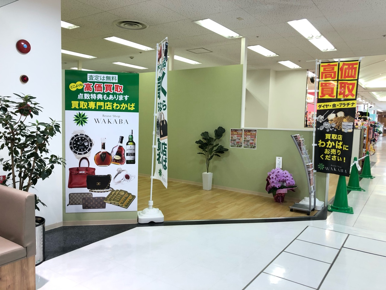 わかばグリーンシティ豊田高橋