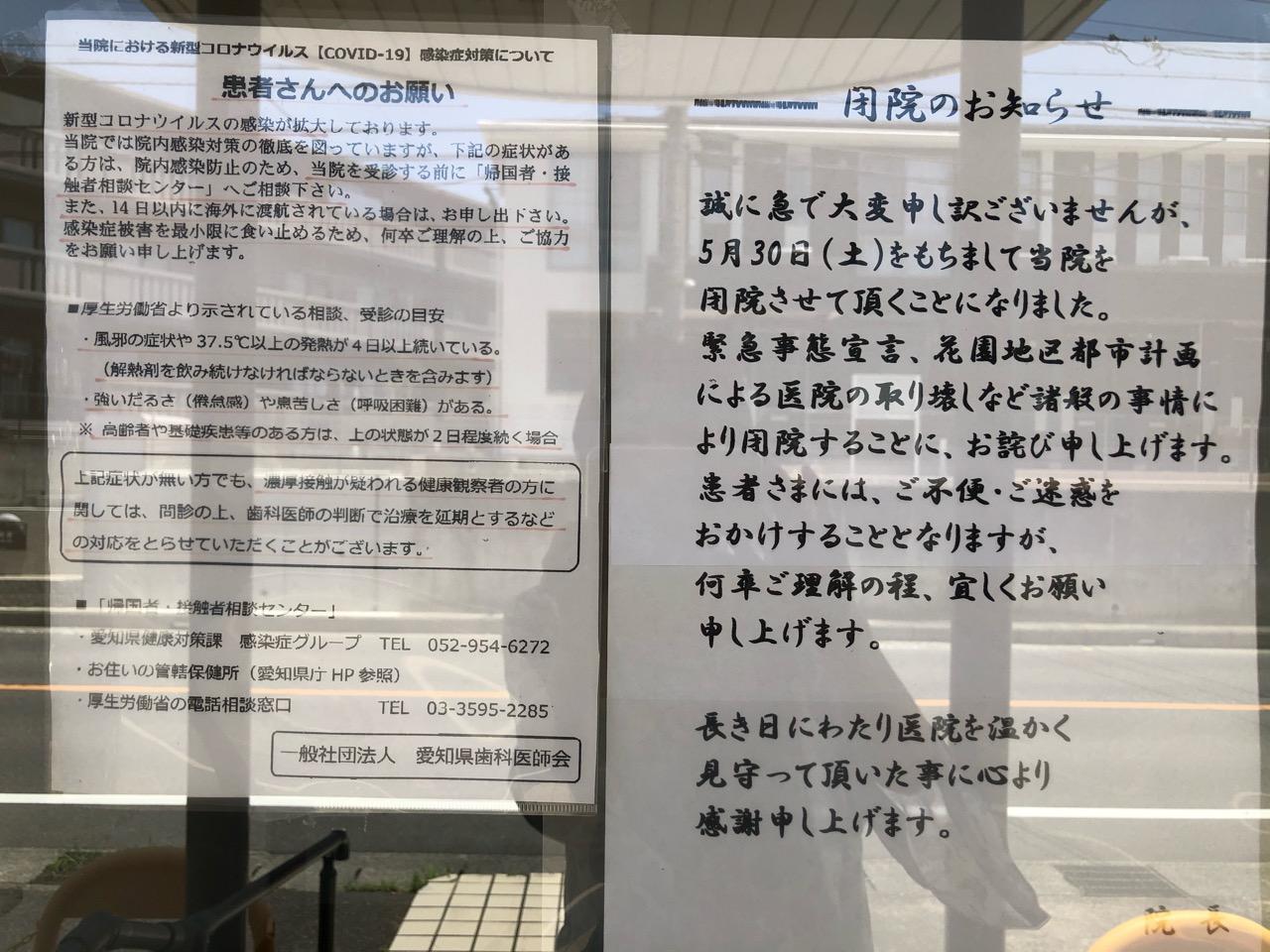 2020年5月30日に閉院した田中歯科