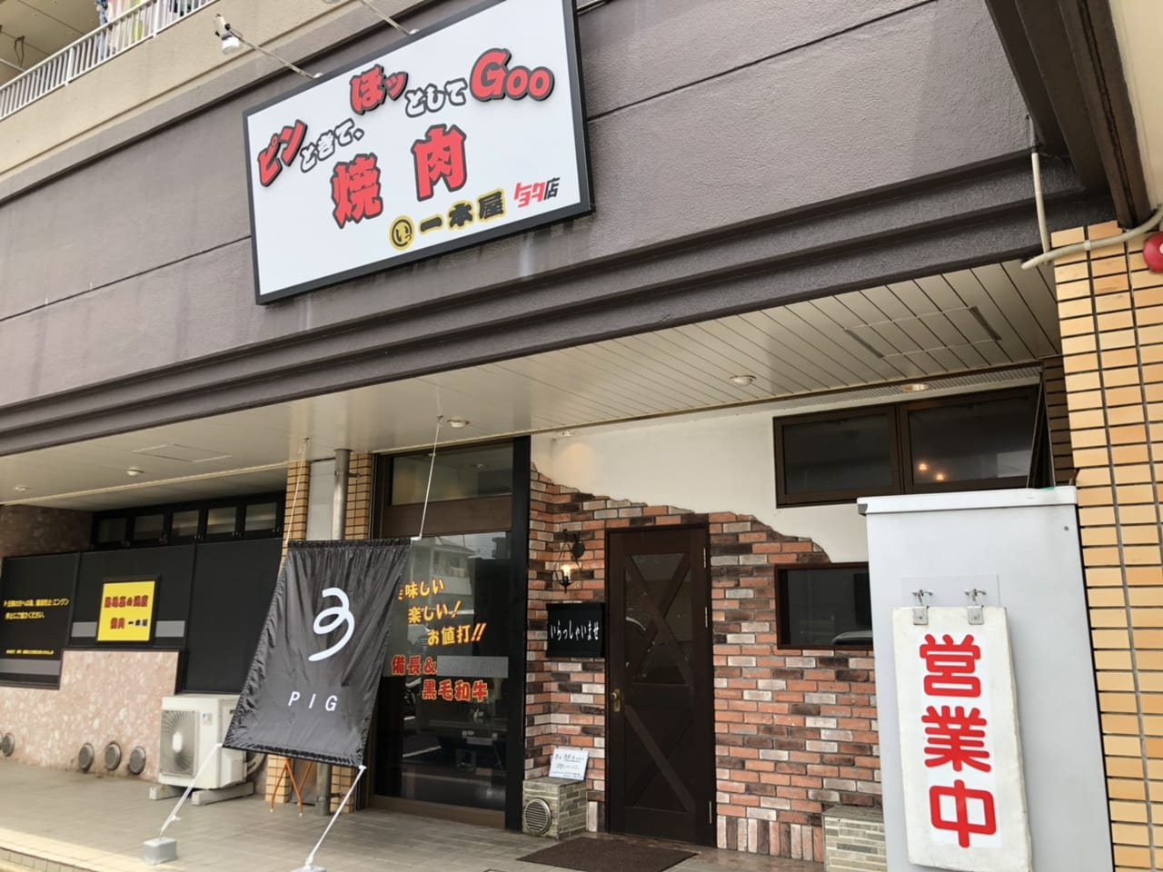 3ピッグ豊田店