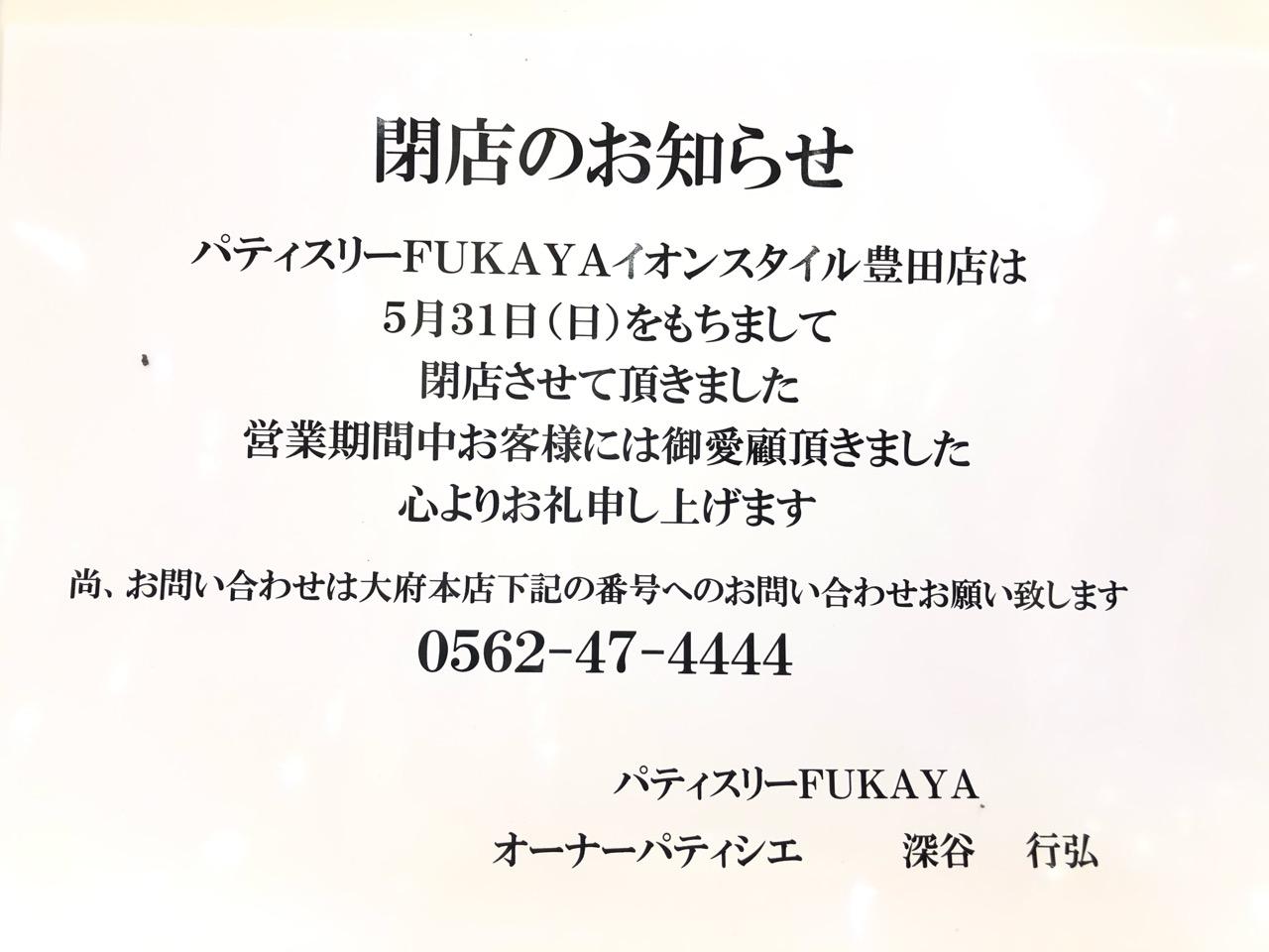 パティスリーFUKAYAの閉店のお知らせ