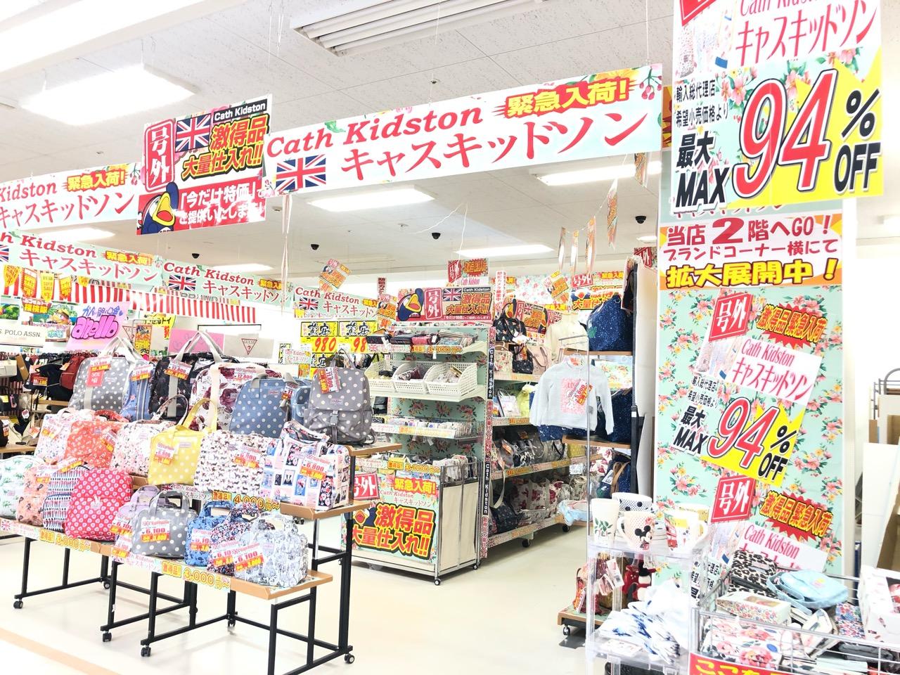 メガドン・キホーテ2階のブランド売り場