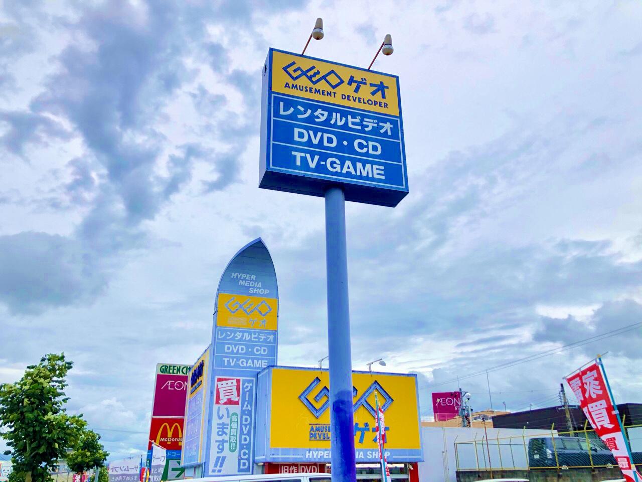 ゲオ豊田東山店