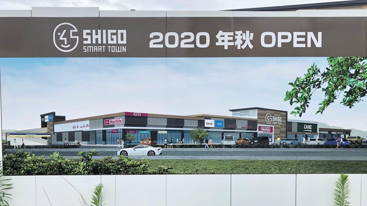 2020年秋オープン予定の四郷スマートタウン