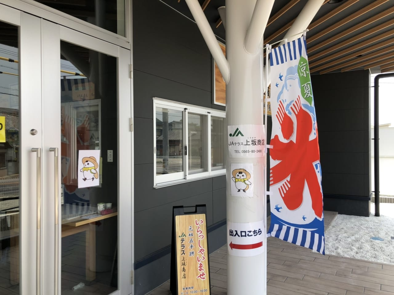 JAテラス上坂商店かき氷のぼり旗