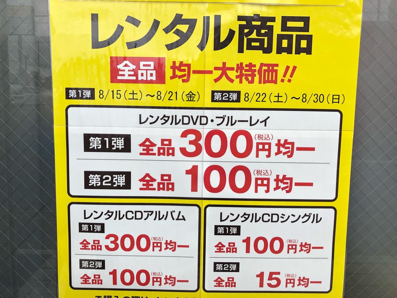 ゲオ豊田東山店の閉店セール