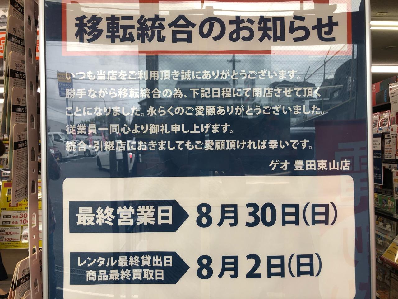 ゲオ豊田東山店の閉店