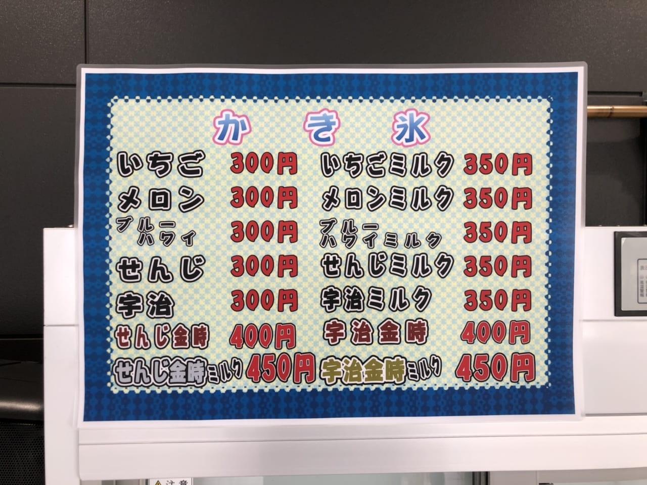 上坂商店かき氷メニュー