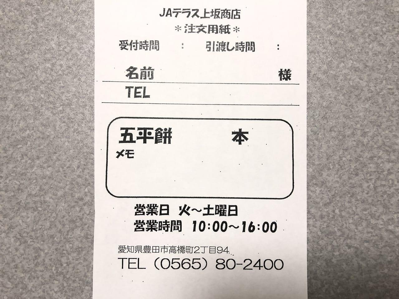 上坂商店注文用紙