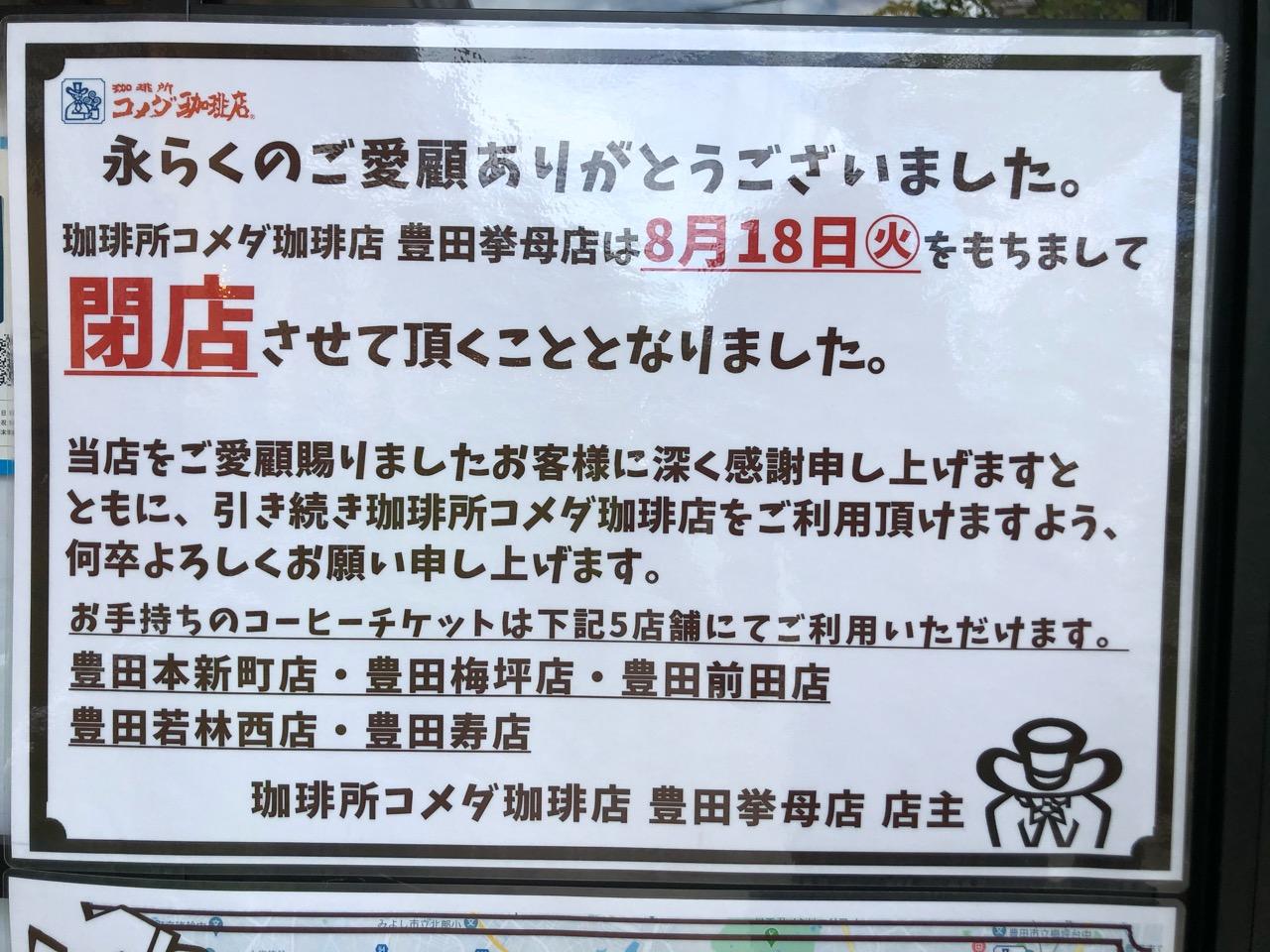 コメダ珈琲豊田挙母店閉店