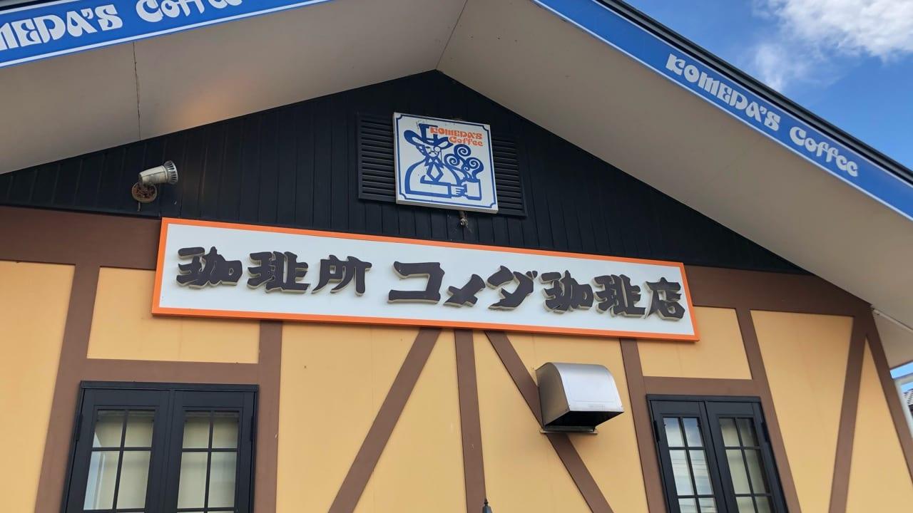 コメダ珈琲豊田挙母店