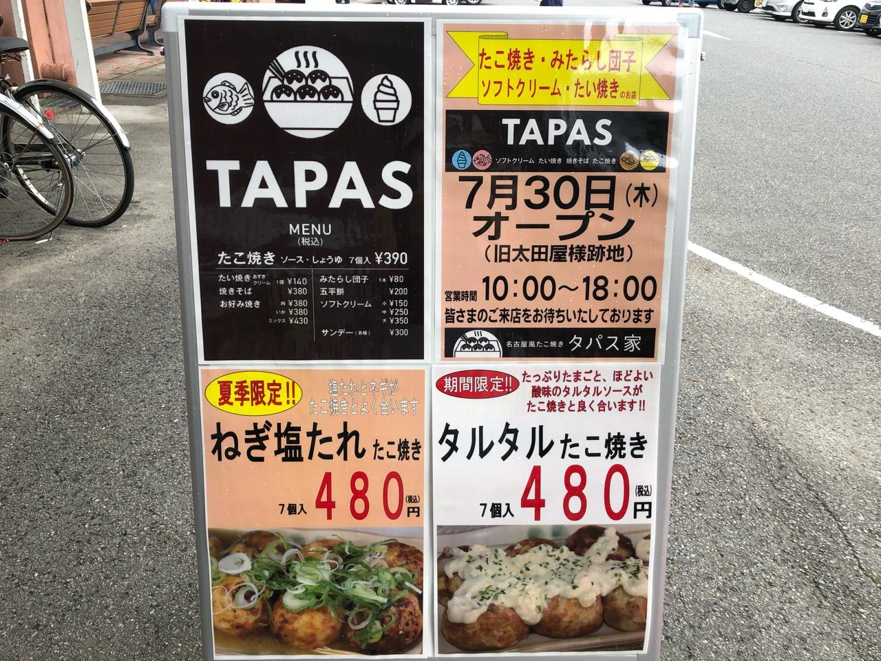 タパスカーマ豊田店