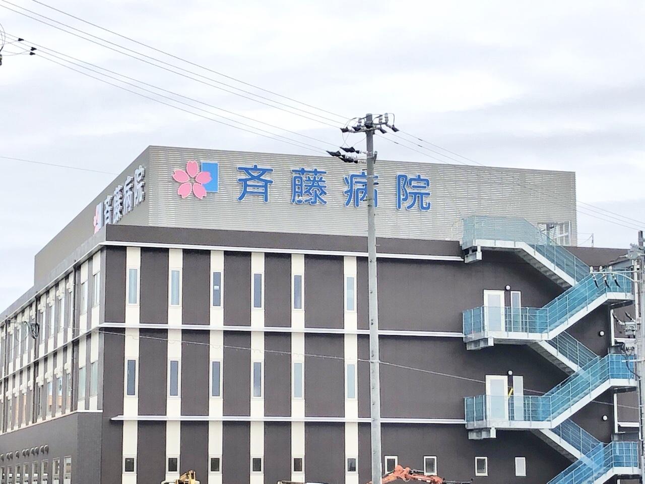豊田 病院 高浜