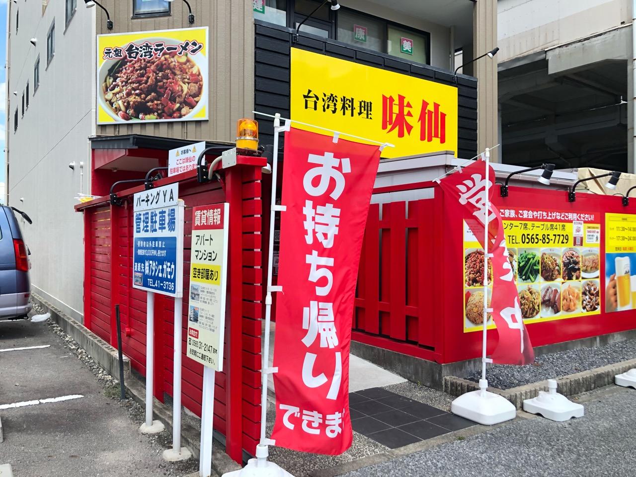 味仙豊田店