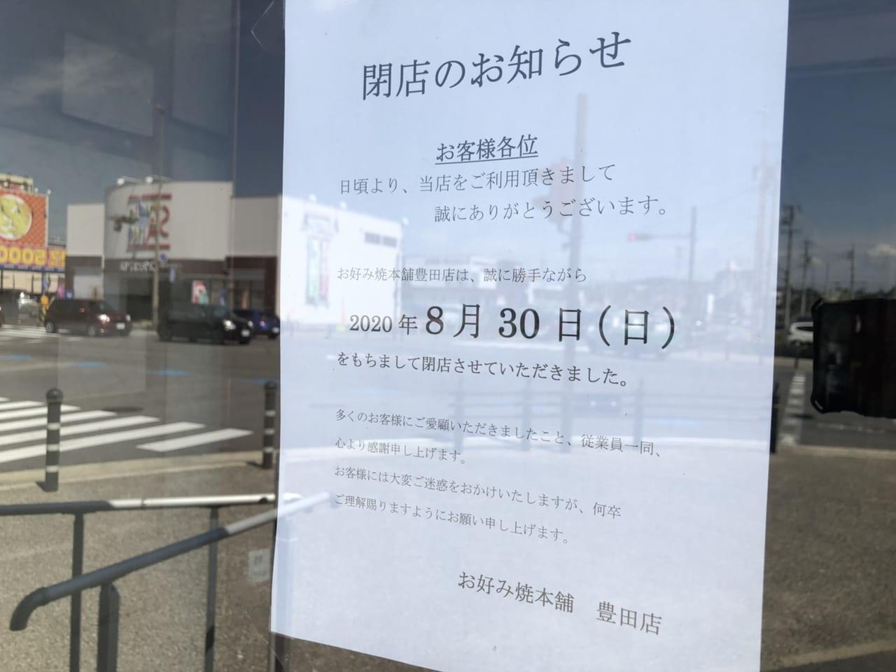 お好み焼き本舗豊田店閉店のお知らせ