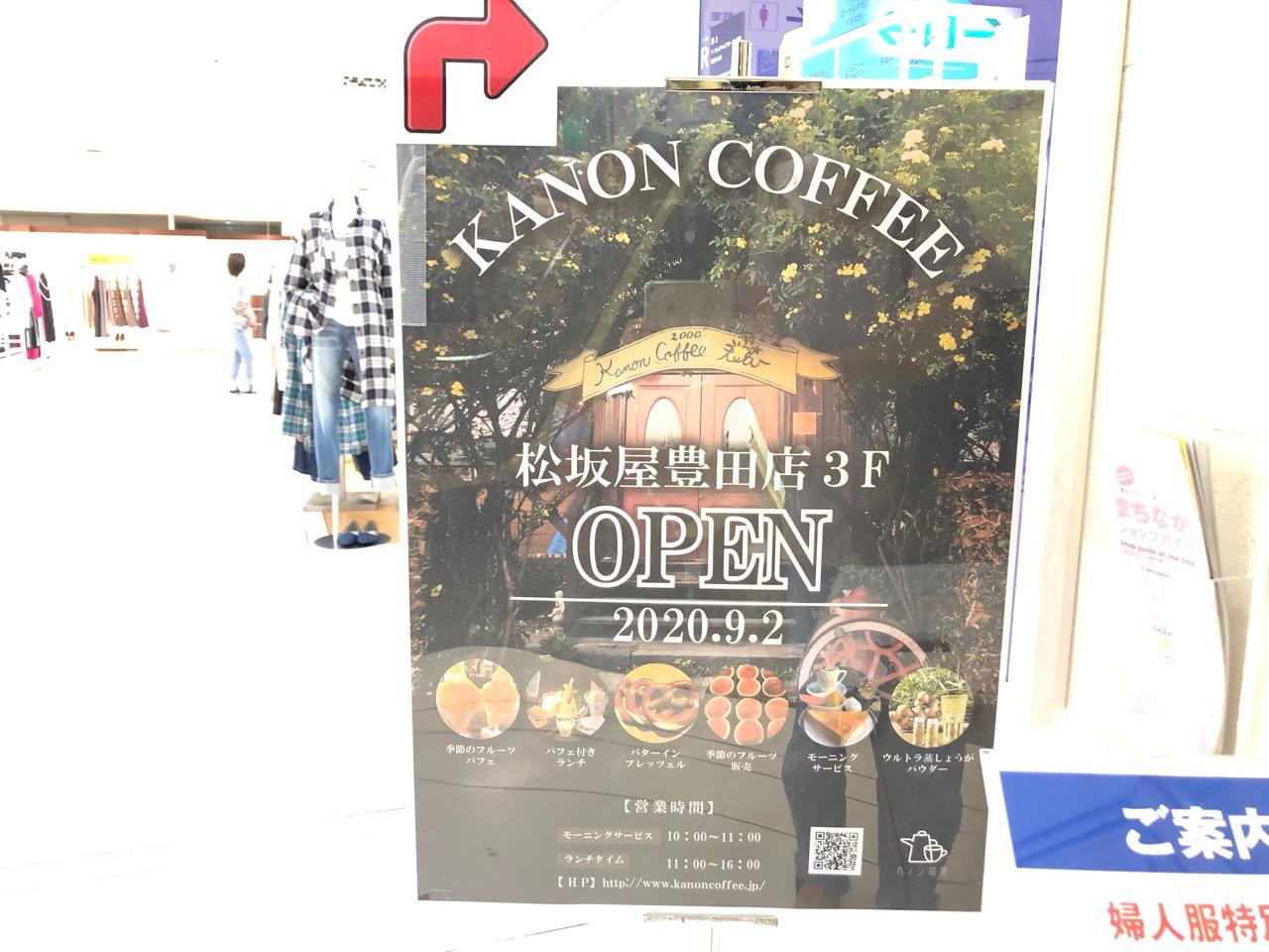 カノンコーヒー豊田松坂屋
