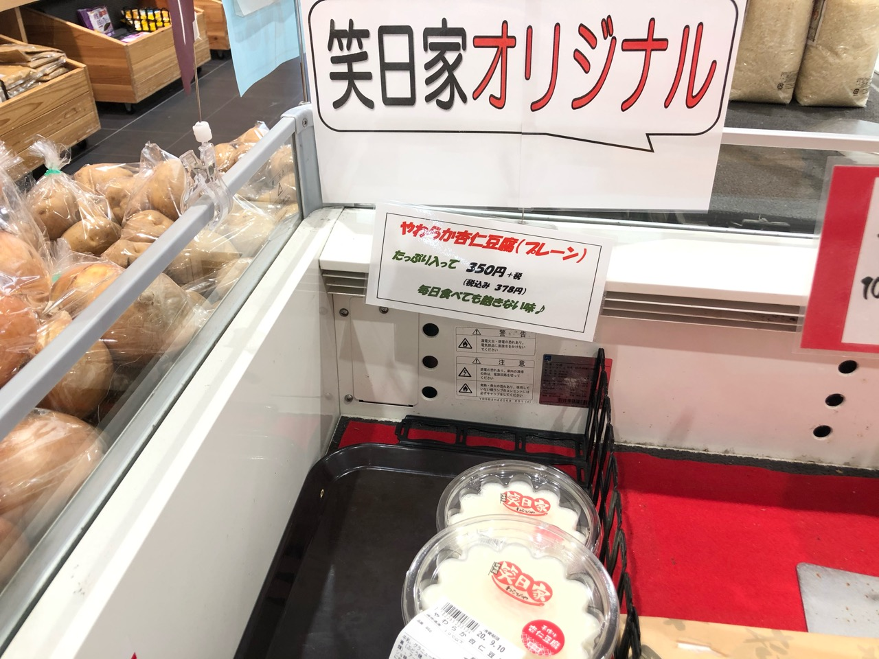 笑日家オリジナル杏仁豆腐