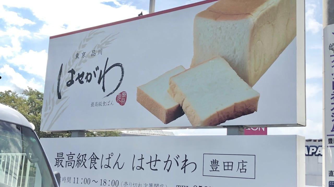 最高級食パンはせがわ