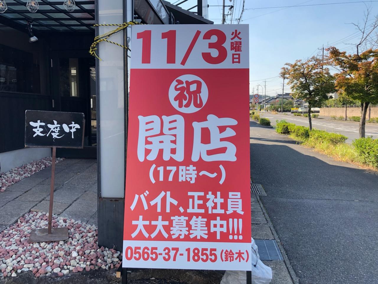 11月3日オープンの肉まる本店