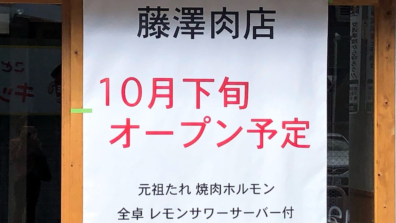 10月にオープンする藤澤肉店