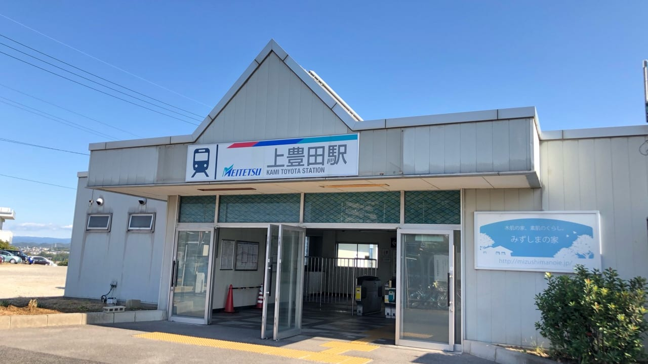 名鉄上豊田駅