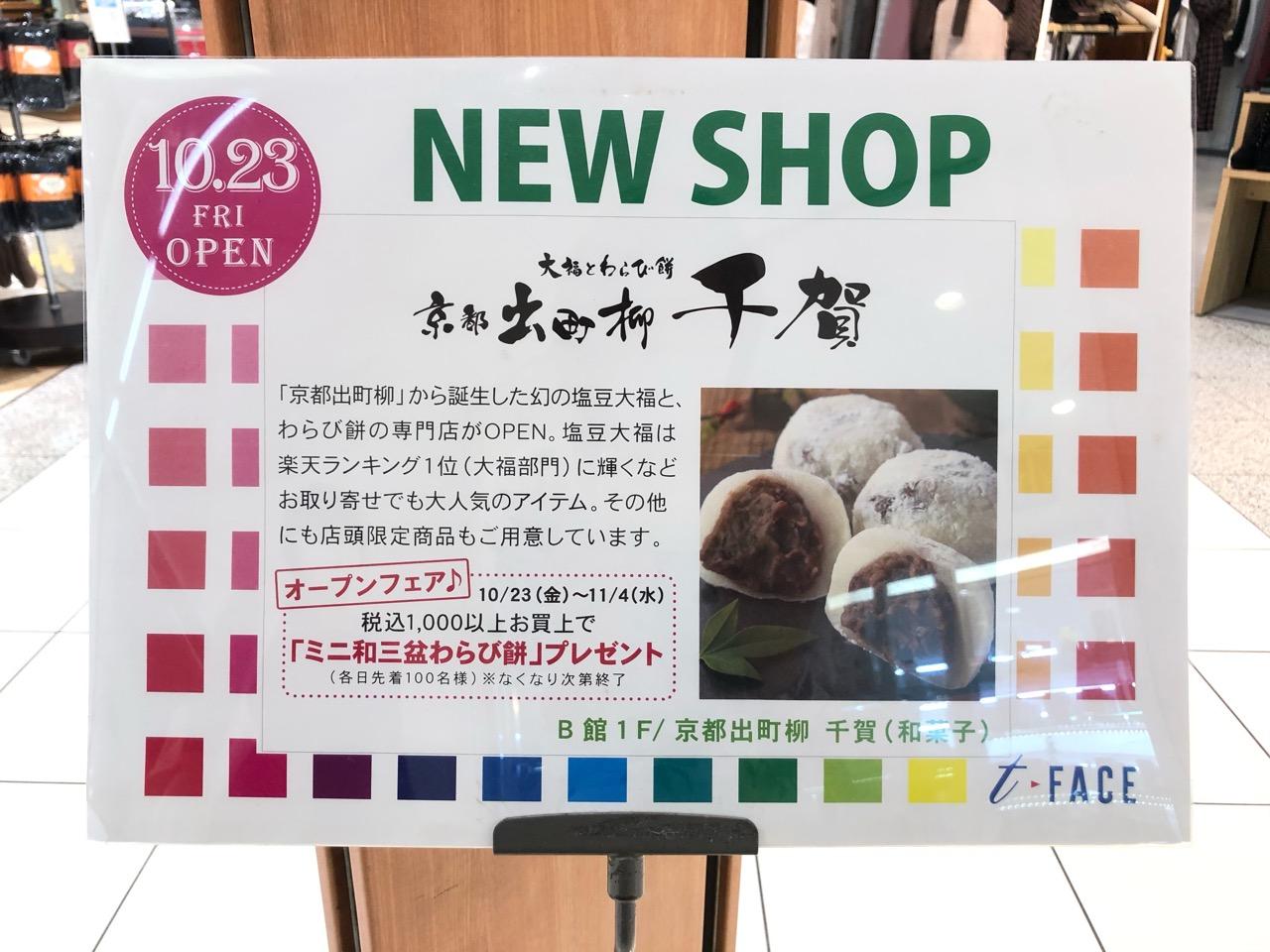 京都千賀オープンフェア
